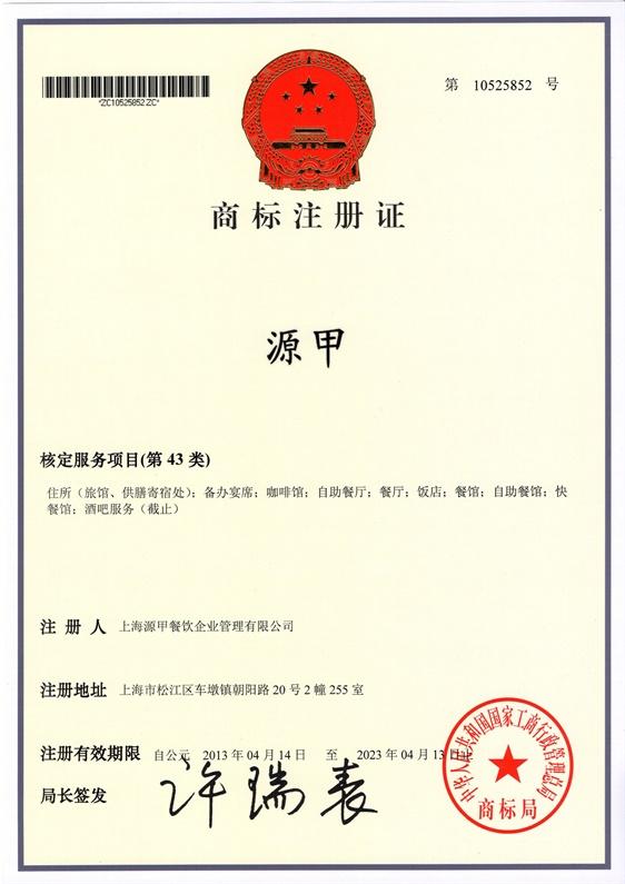 食堂承包公司商标证书